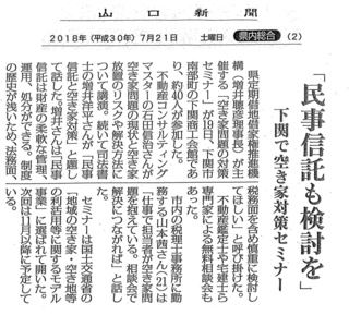 山口新聞7月21日.jpg